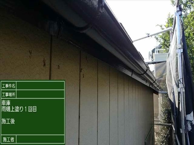 車庫_雨樋_1上塗り1 (2)_M00010
