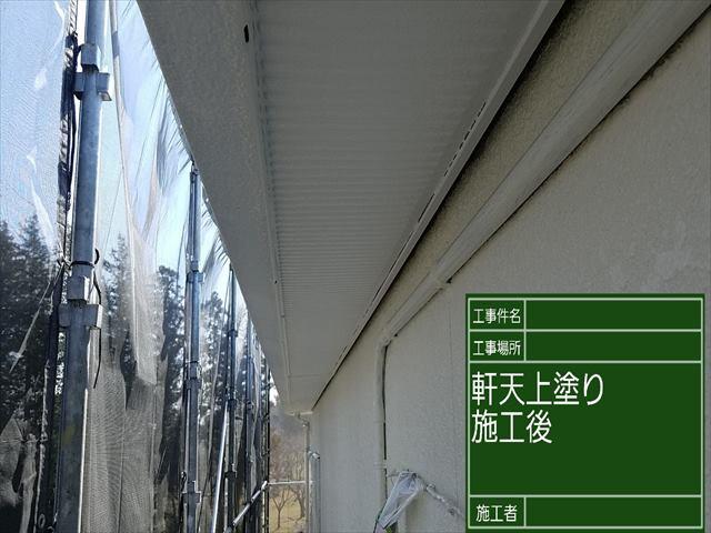 軒天上塗り_0319_M00027 (2)