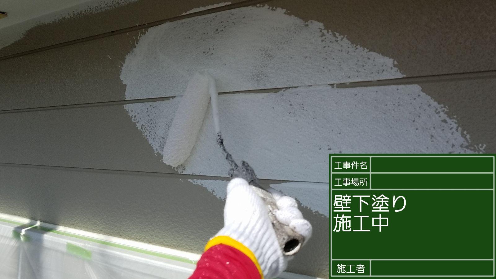 外壁下塗り中300012