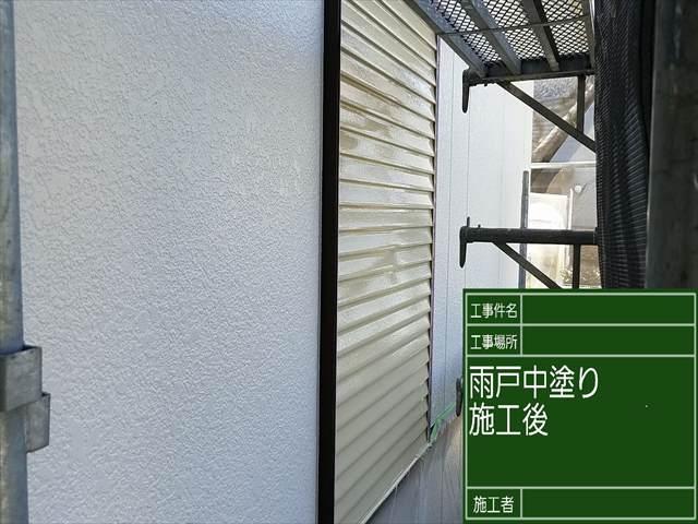 雨戸中塗り_0325_M00027 (2)