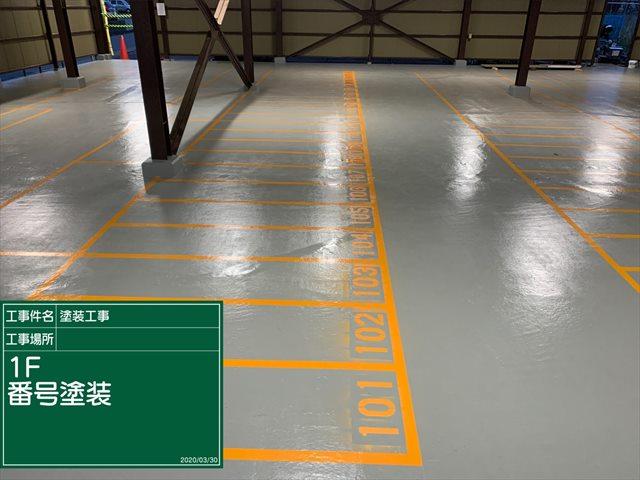 1階番号塗装_0330_M00022 (2)