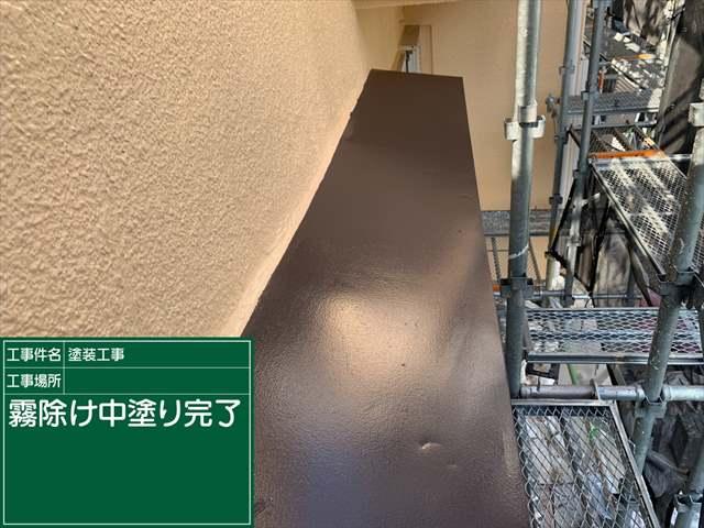 霧除け中塗り_0517_M00029 (2)