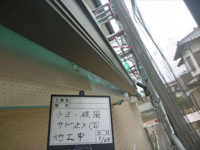 破風トイ2下塗り_M00003 (1)