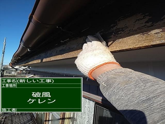 破風板ケレン_0119_M00034 (1)