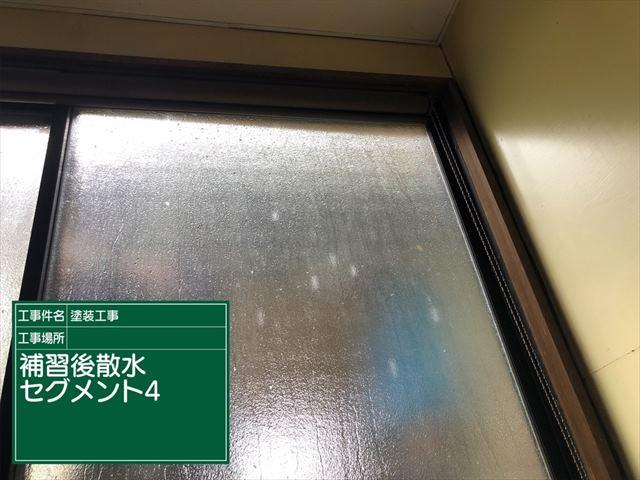 補修後散水調査④_0618_M00030 (2)