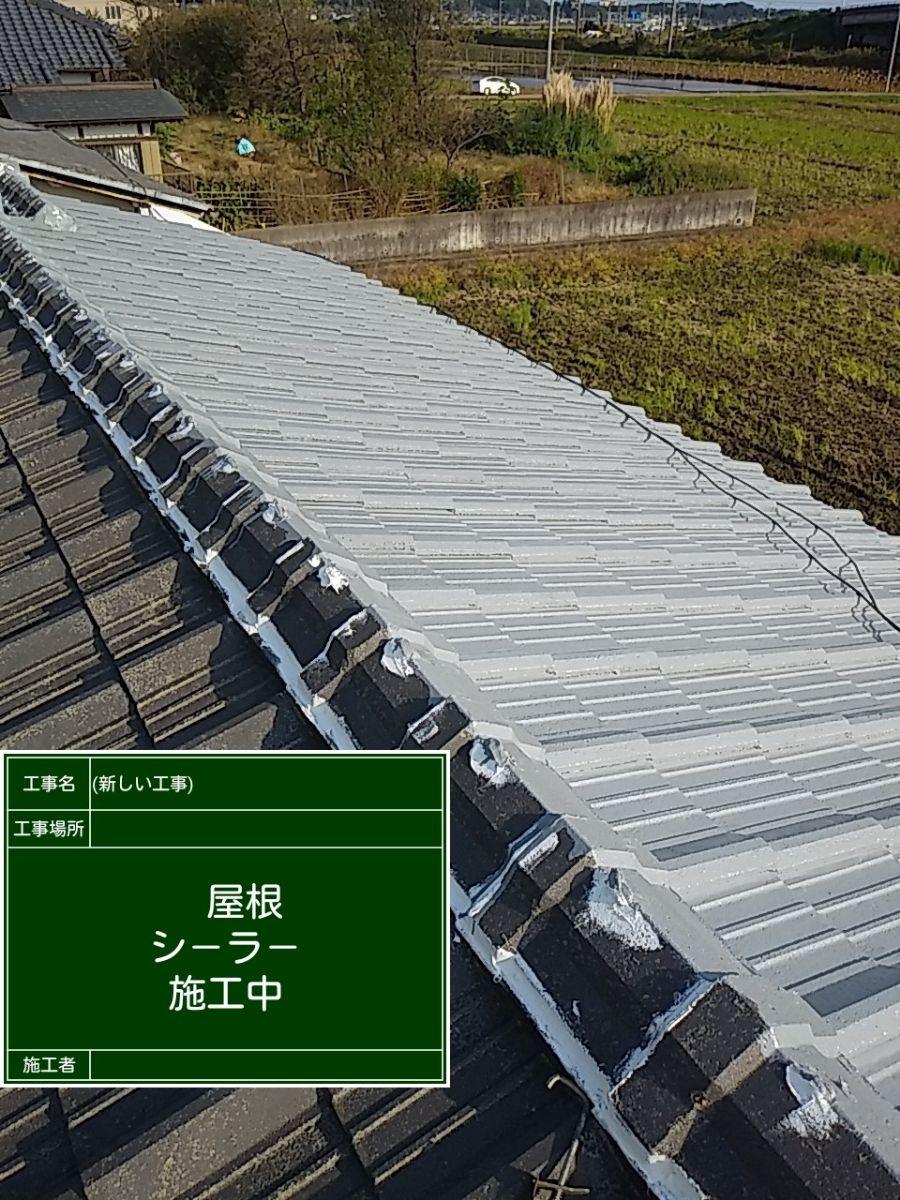 屋根シーラー中(2)300015