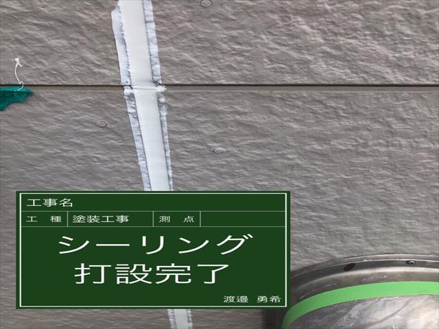 シーリング打ち込み_0621_M00031 (1)
