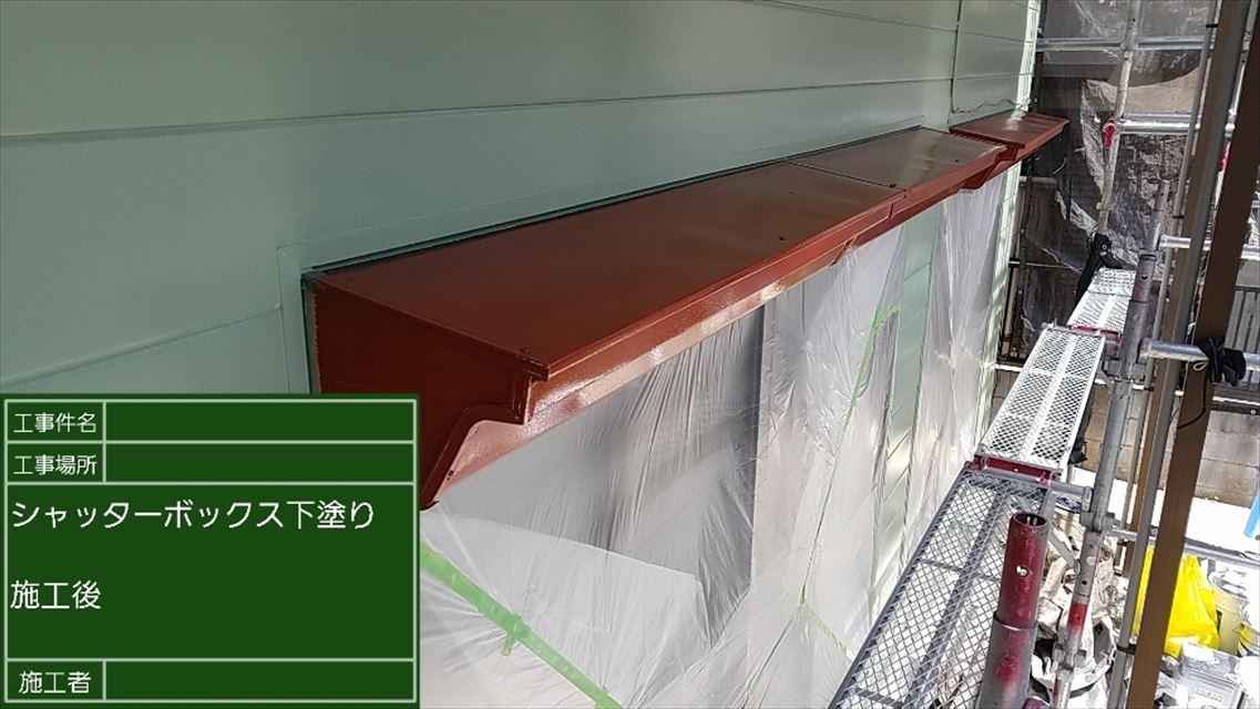 SB2下塗りM00002 (3)