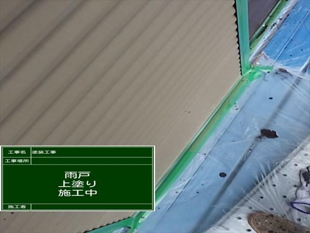 雨戸塗装_0715_M00032 (1)