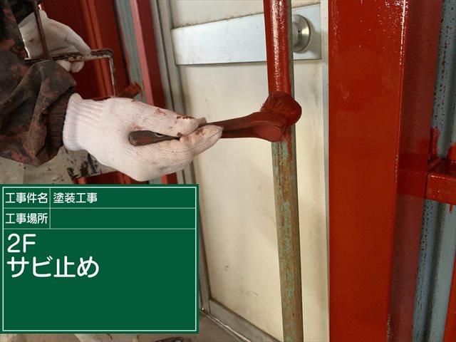 内_0222サビ止め_M00022 (4)
