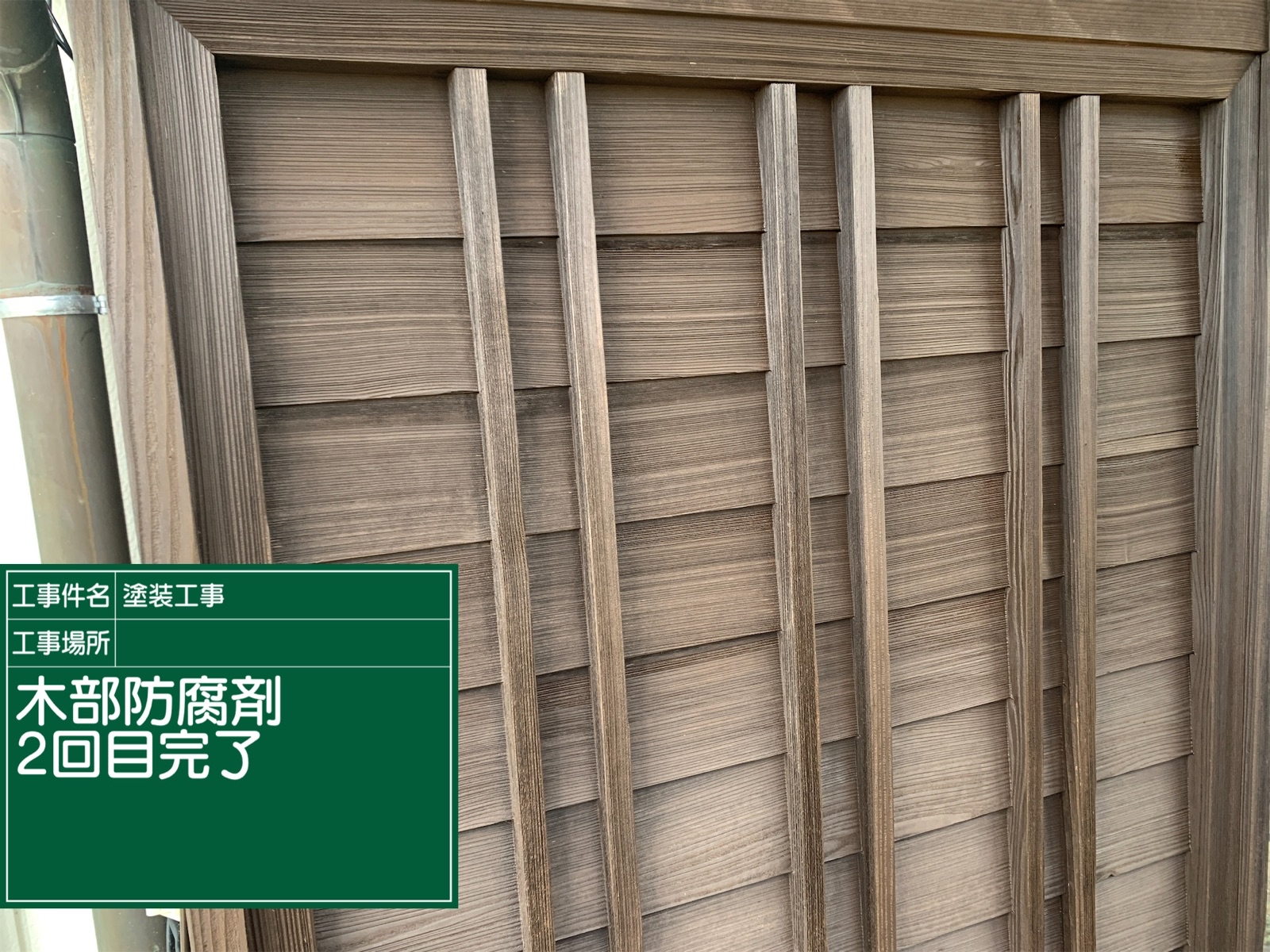 木部防腐剤2回目後(2)300018