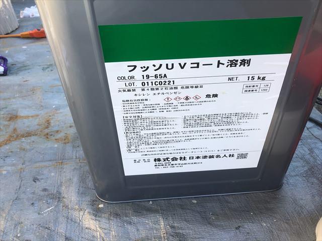 フッ素UVコート溶剤1105_a0001(1)002