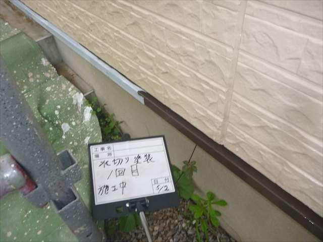 水切り2中塗り_M00003 (1)