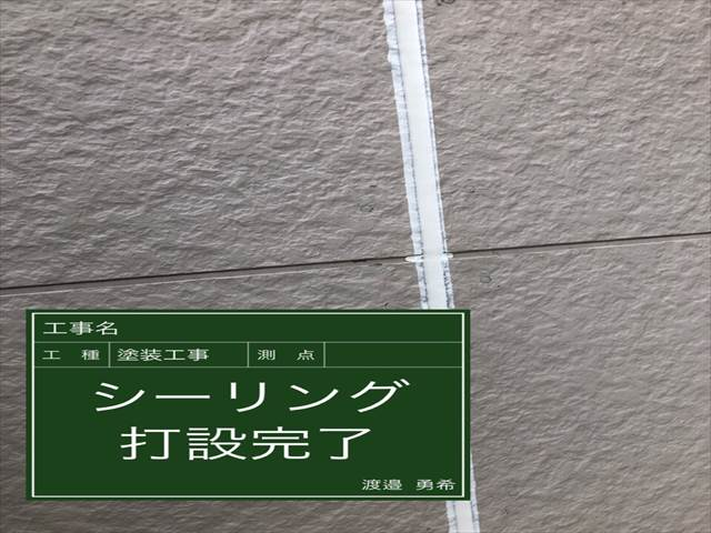 シーリング打ち込み_0621_M00031 (2)