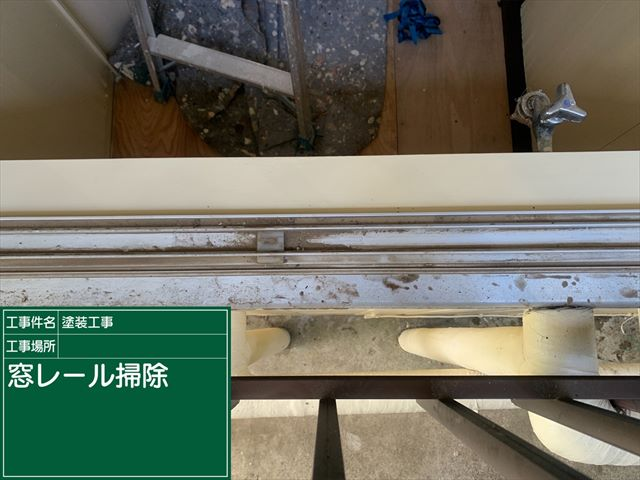 窓レール掃除_0818_M00032 (1)