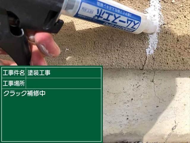 クラック補修_ (3)_M00013