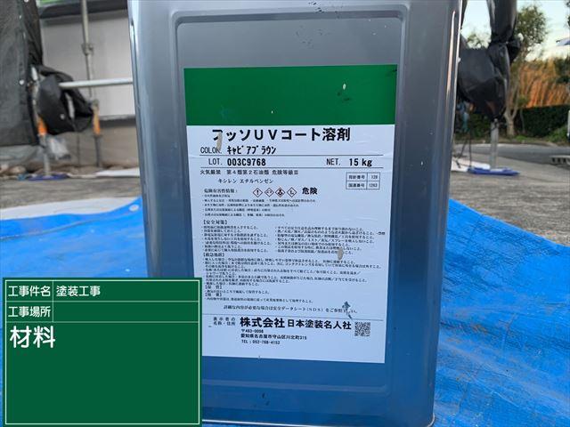 フッ素UVコート溶剤0224_a0001(1)007
