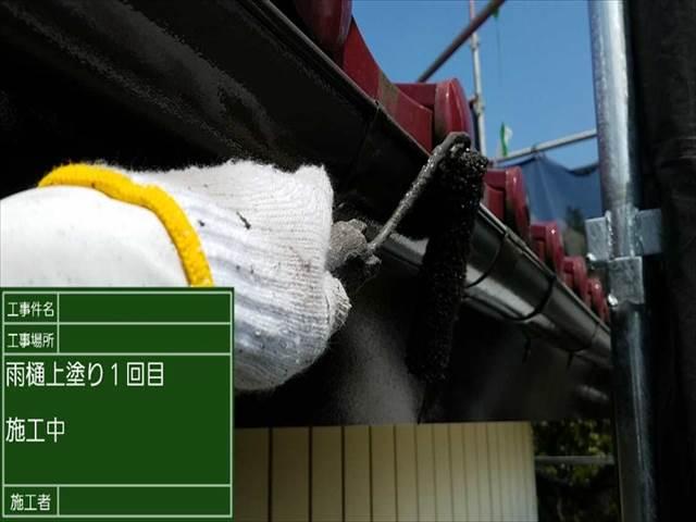 離れ_雨樋_ 1上塗り(1)_M00011