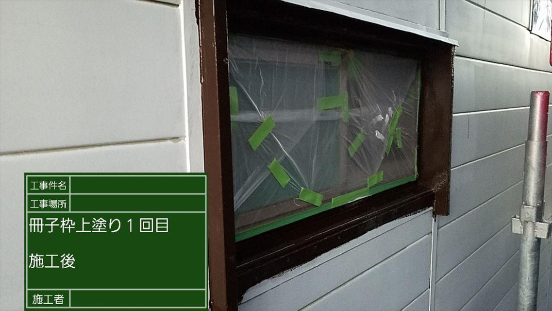 サッシ上塗り1M00002 (2)