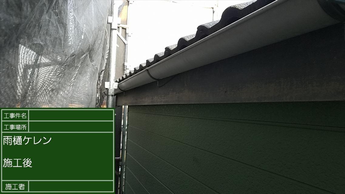 横樋ケレン施工後20190531