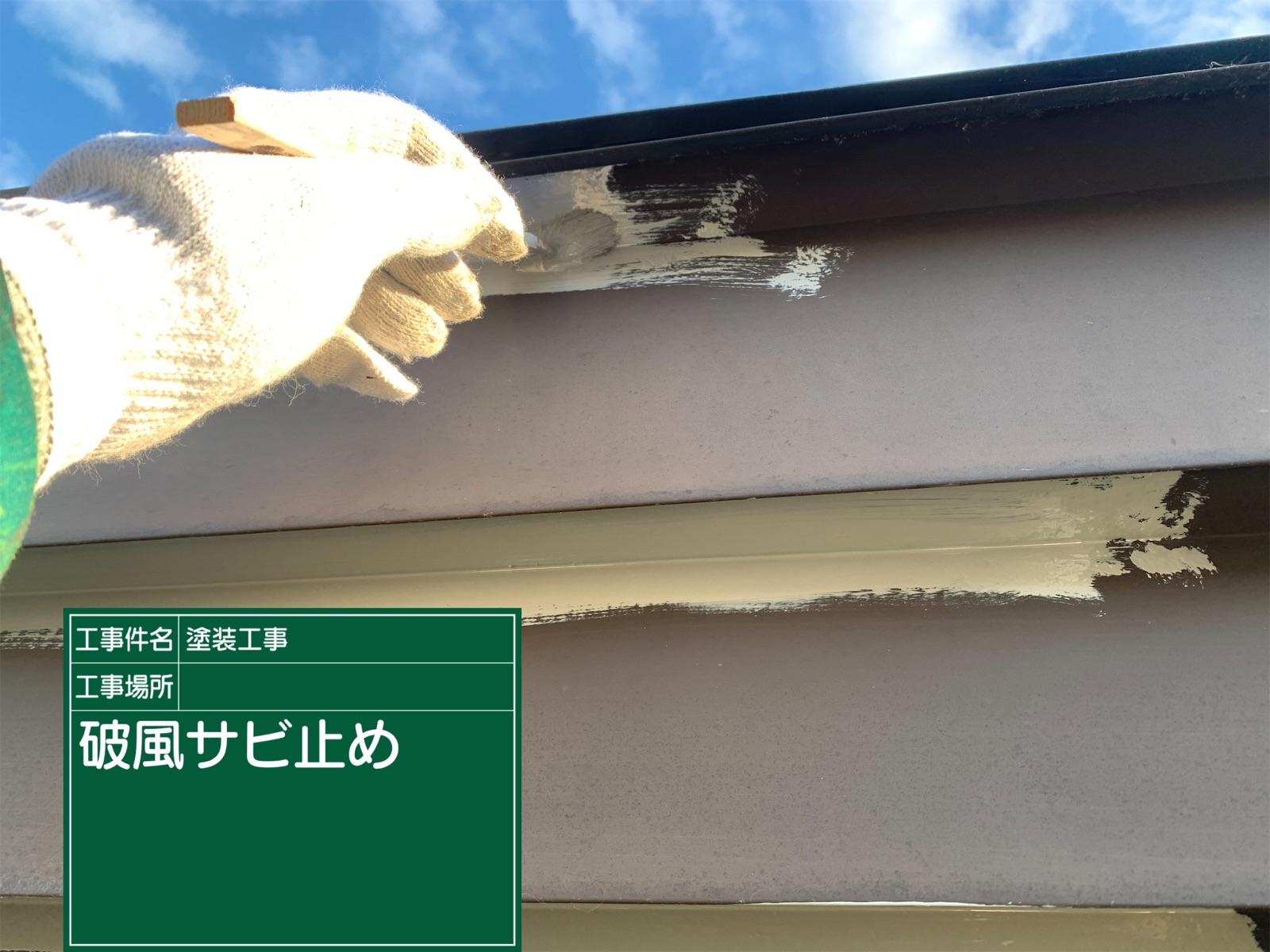 破風サビ止め中(2)300017