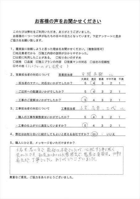 S社のアンケート用紙