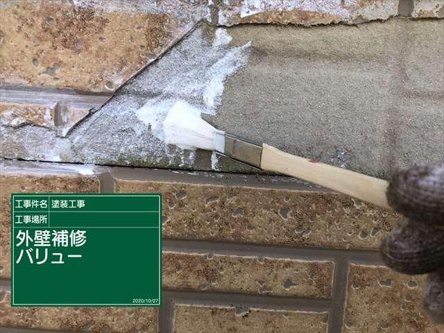 外壁補修1007_a0001(1)003