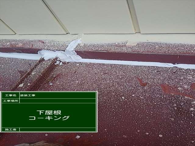 下屋根コーキング_0805_M00032 (3)