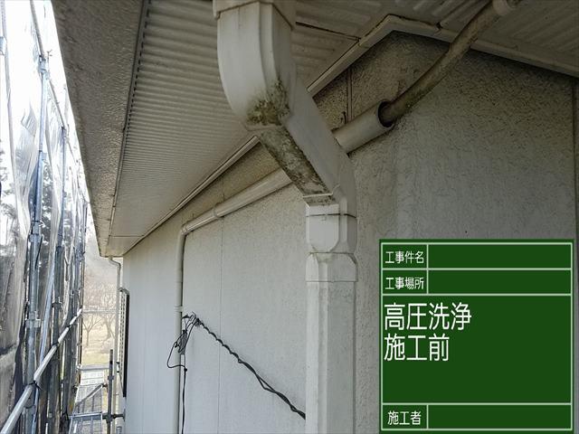 高圧洗浄前_0303_M00027 (5)