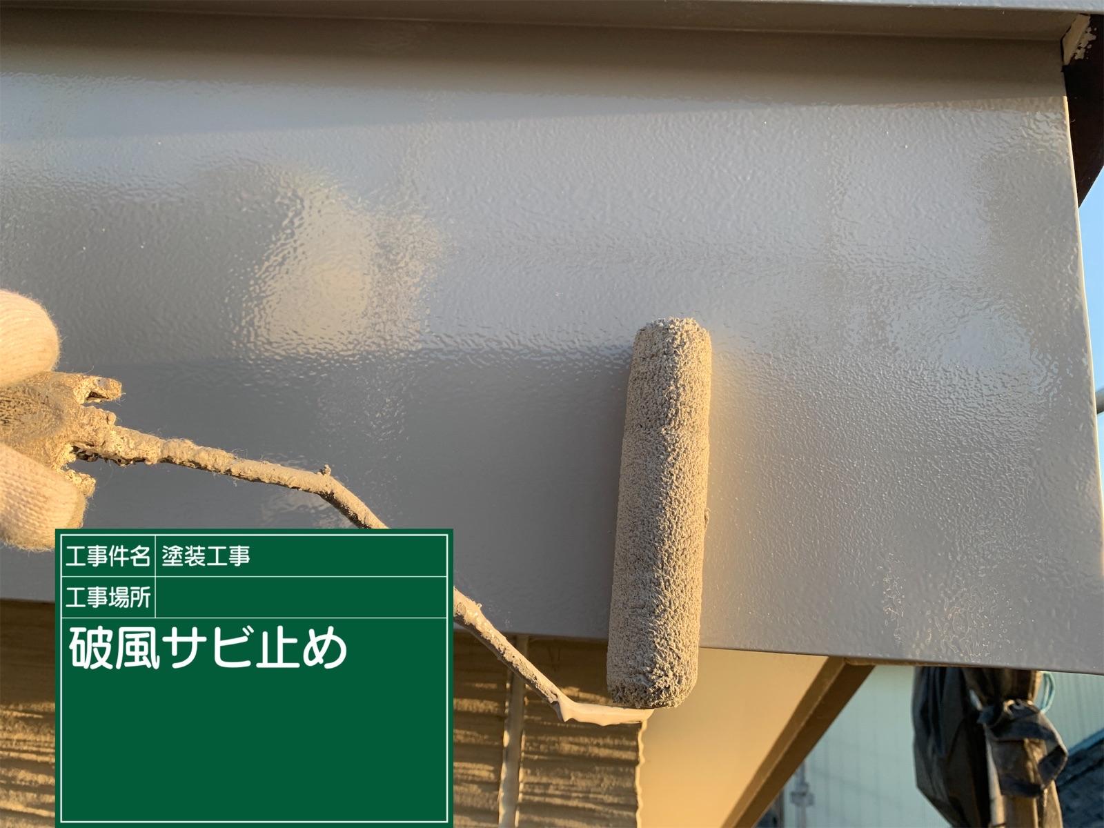 破風サビ止め中(3)300017