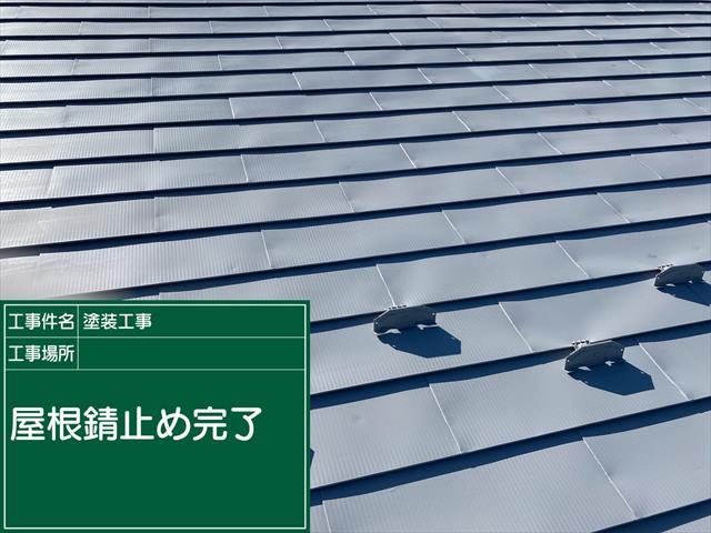 屋根塗装サビ止め_0325_M00026 (2)