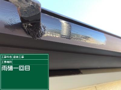 雨樋塗装①20020