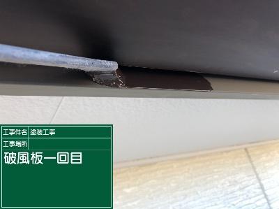 破風塗装①20020