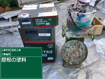 屋根塗料①20020