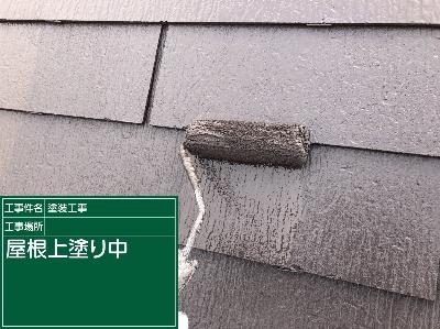 屋根上塗り②20020