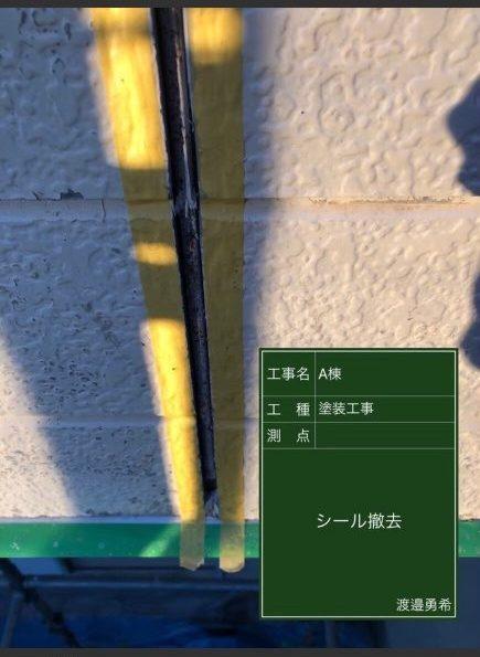 コーキング①20037