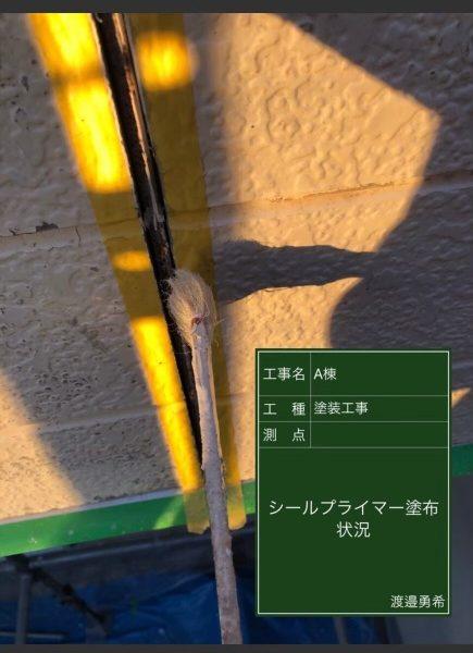 コーキング②20037