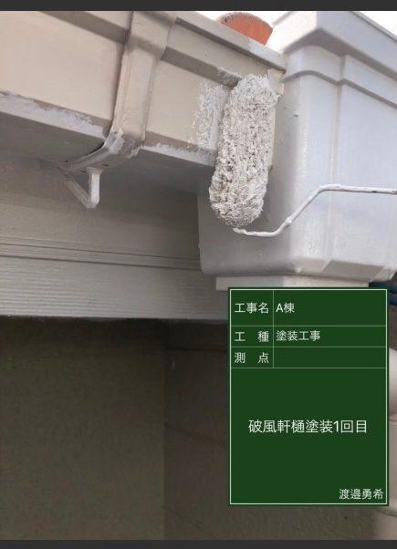 軒樋①20037