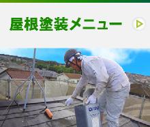 屋根塗装メニューはこちら