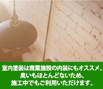 室内塗装は商業施設の内装にもオススメ。臭いもほとんどないため、施工中でもご利用いただけます