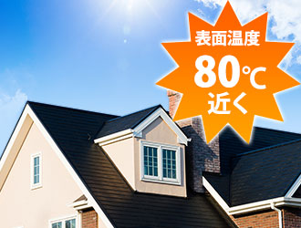 屋根の表面温度は80℃になることも
