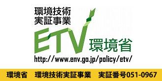 環境技術実証事業ロゴ
