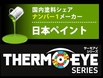 国内塗料シェアナンバーワンメーカー日本ペイントサーモアイロゴ
