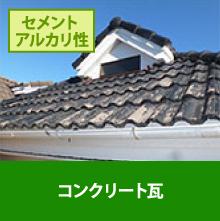 コンクリート瓦の屋根