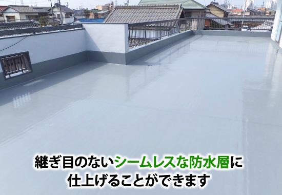 継ぎ目のないシームレスな防水層に仕上げることができます