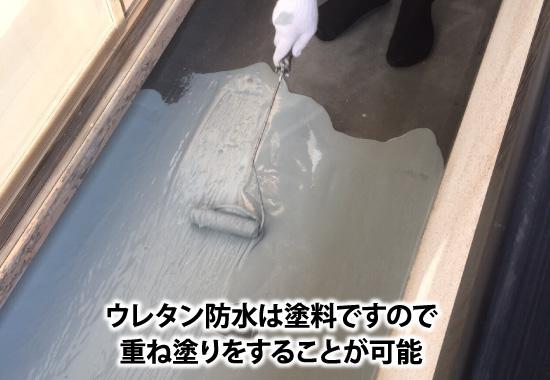 ウレタン防水は塗料ですので重ね塗りをすることが可能