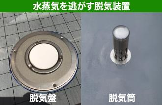 水蒸気を逃がす脱気装置