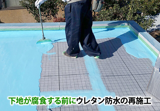 下地が腐食する前にウレタン防水の再施工