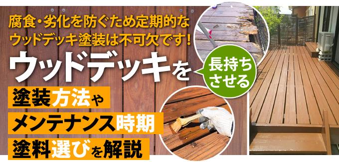 腐食・劣化を防ぐため定期的なウッドデッキ塗装は不可欠です