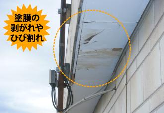 軒天の塗膜の剥がれやひび割れ